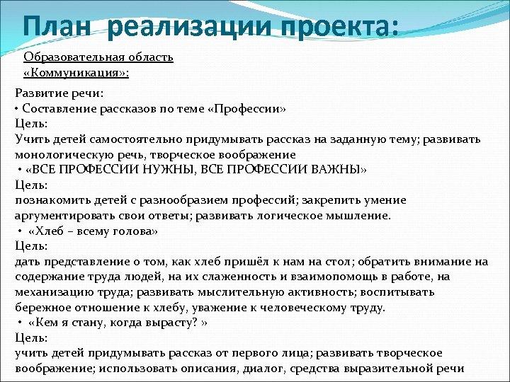 План реализации проекта: Образовательная область «Коммуникация» : Развитие речи: • Составление рассказов по теме