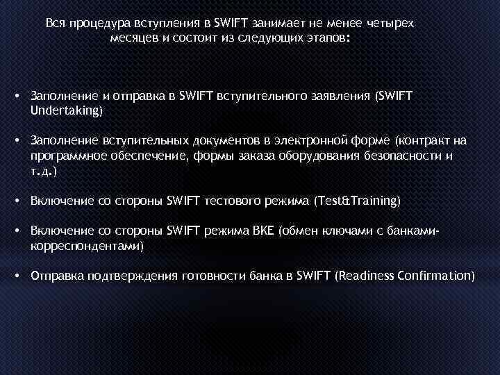 Вся процедура вступления в SWIFT занимает не менее четырех месяцев и состоит из следующих