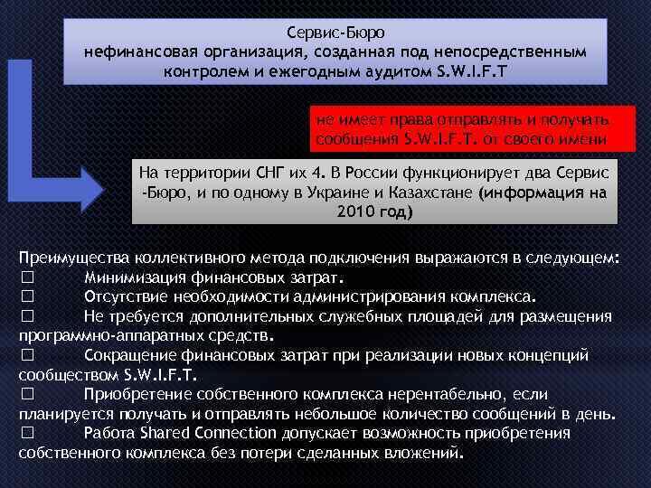 Сервис-Бюро нефинансовая организация, созданная под непосредственным контролем и ежегодным аудитом S. W. I. F.