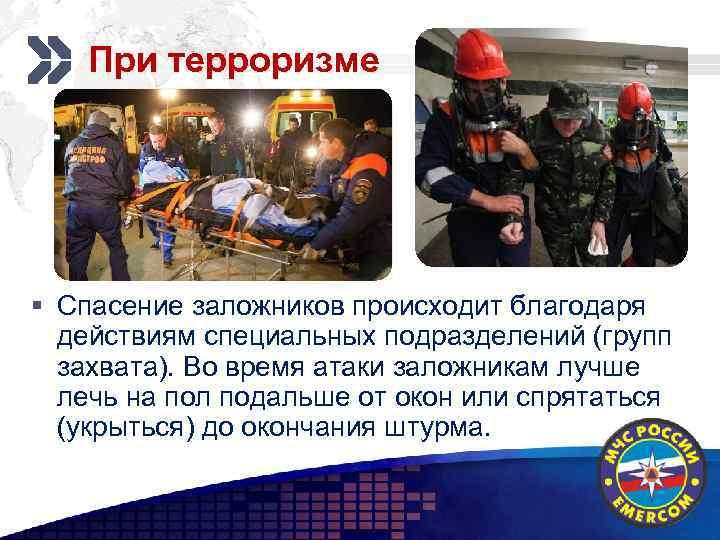 При терроризме Add your company slogan § Спасение заложников происходит благодаря действиям специальных подразделений