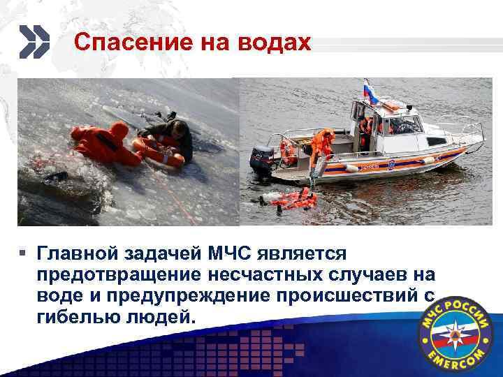 Спасение на водах Add your company slogan § Главной задачей МЧС является предотвращение несчастных