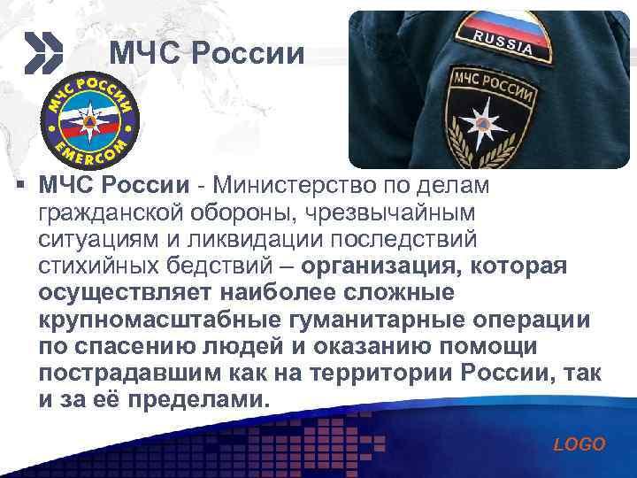 МЧС России Add your company slogan § МЧС России - Министерство по делам гражданской