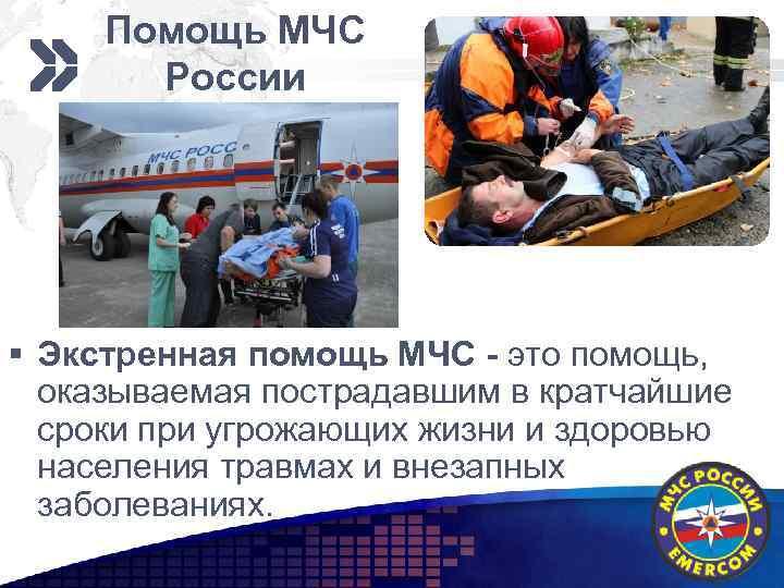 Помощь МЧС России Add your company slogan § Экстренная помощь МЧС - это помощь,