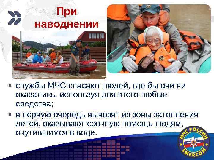 При наводнении Add your company slogan § службы МЧС спасают людей, где бы они