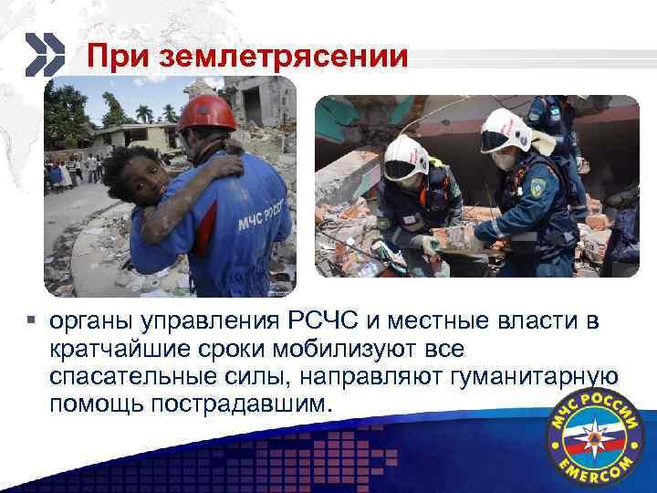 При землетрясении Add your company slogan § органы управления РСЧС и местные власти в