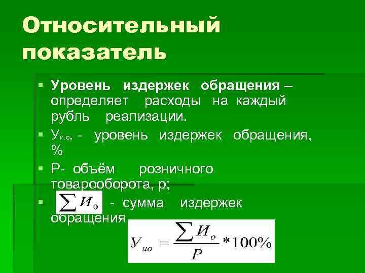 Относительный показатель § Уровень издержек обращения – определяет расходы на каждый рубль реализации. §