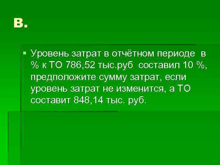 В. § Уровень затрат в отчётном периоде в % к ТО 786, 52 тыс.