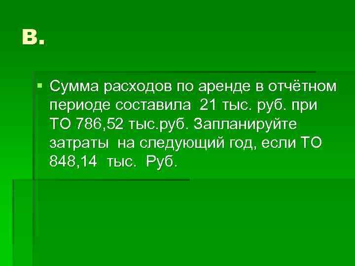 В. § Сумма расходов по аренде в отчётном периоде составила 21 тыс. руб. при