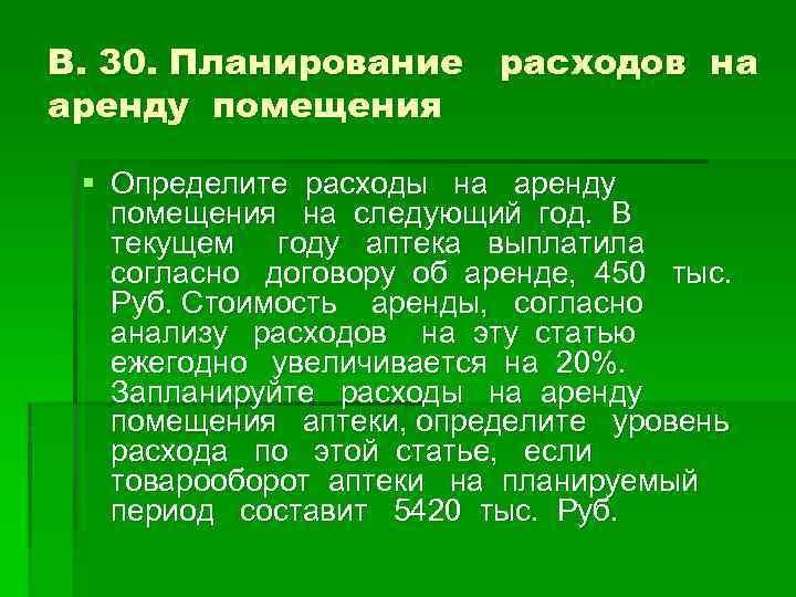 В. 30. Планирование расходов на аренду помещения § Определите расходы на аренду помещения на