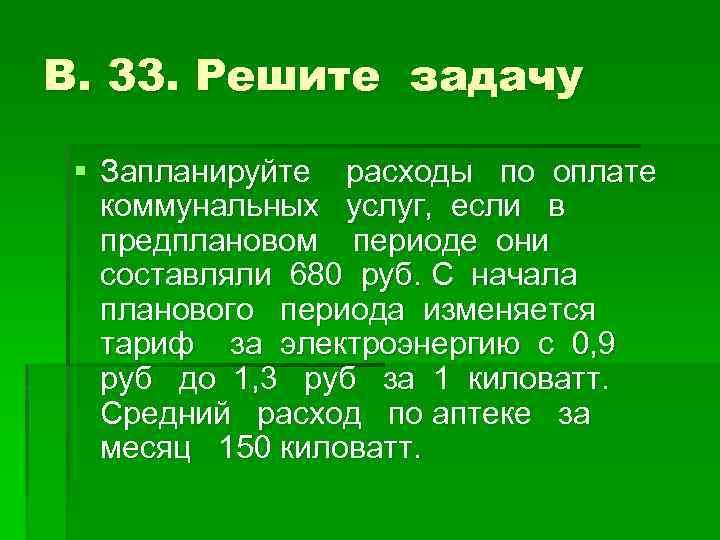 В. 33. Решите задачу § Запланируйте расходы по оплате коммунальных услуг, если в предплановом