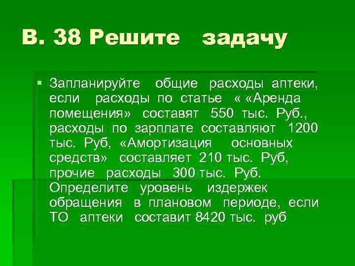 В. 38 Решите задачу § Запланируйте общие расходы аптеки, если расходы по статье «