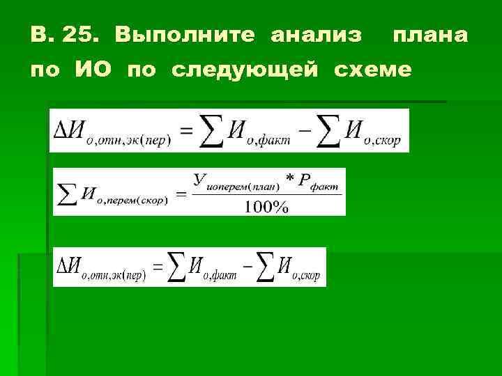 В. 25. Выполните анализ плана по ИО по следующей схеме