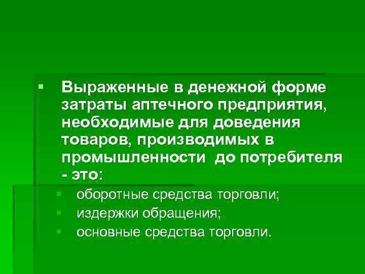 § Выраженные в денежной форме затраты аптечного предприятия, необходимые для доведения товаров, производимых в
