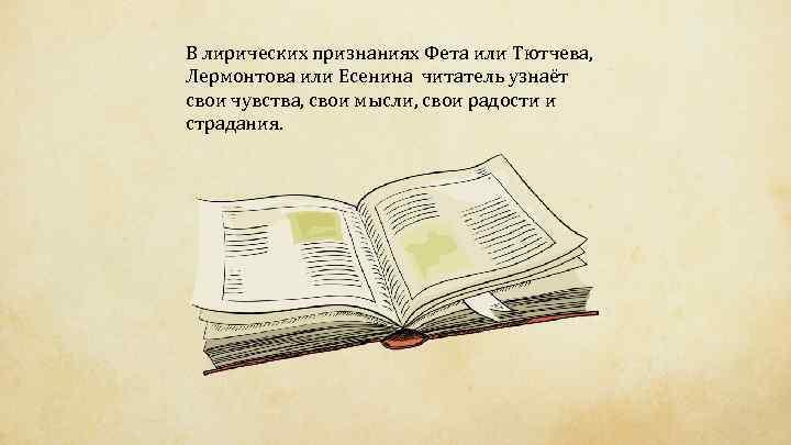 В лирических признаниях Фета или Тютчева, Лермонтова или Есенина читатель узнаёт свои чувства, свои
