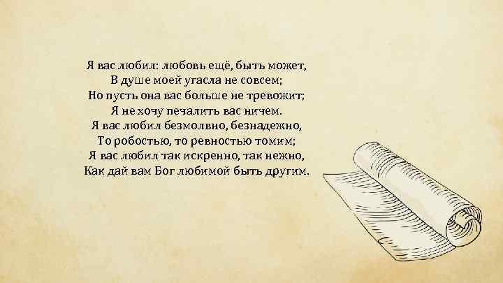 Я вас любил: любовь ещё, быть может, В душе моей угасла не совсем; Но