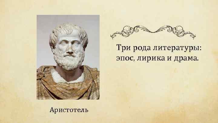 Три рода литературы: эпос, лирика и драма. Аристотель