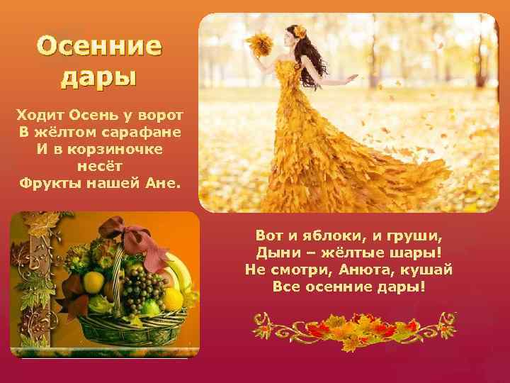 мощное стихи к празднику урожая постеры