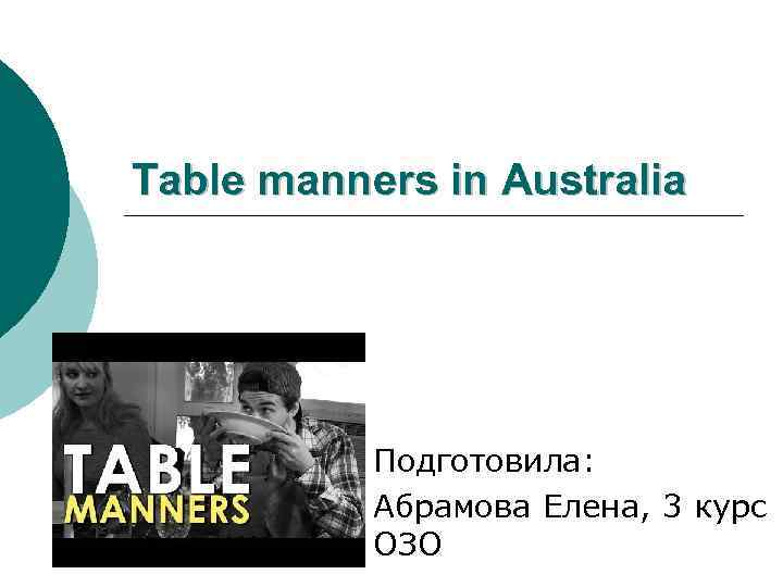 Table manners in Australia Подготовила: Абрамова Елена, 3 курс ОЗО