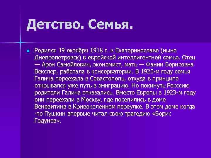 Детство. Семья. n Родился 19 октября 1918 г. в Екатеринославе (ныне Днепропетровск) в еврейской