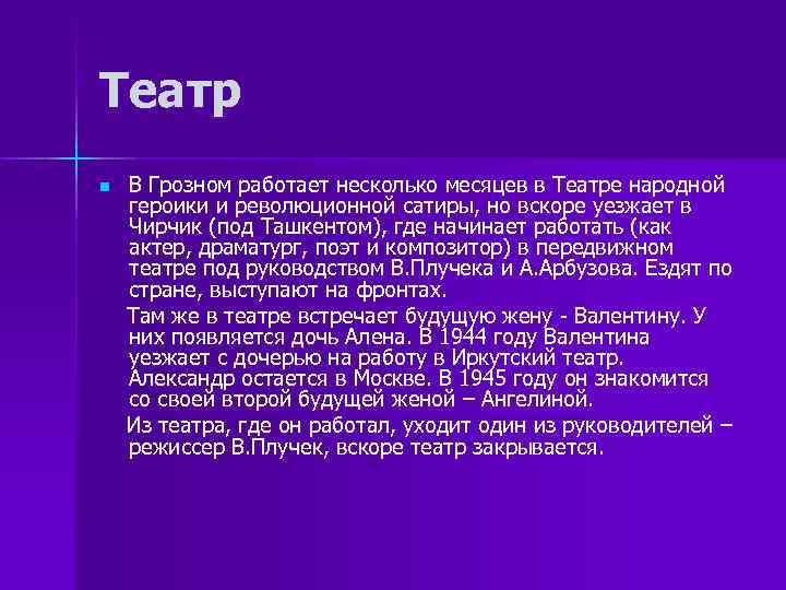 Театр n В Грозном работает несколько месяцев в Театре народной героики и революционной сатиры,