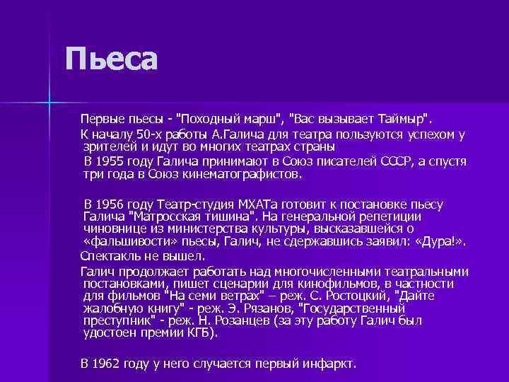 Пьеса Первые пьесы -