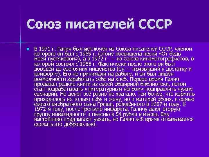 Союз писателей СССР n В 1971 г. Галич был исключён из Союза писателей СССР,