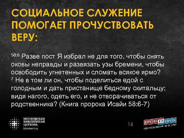 СОЦИАЛЬНОЕ СЛУЖЕНИЕ ПОМОГАЕТ ПРОЧУСТВОВАТЬ ВЕРУ: 58: 6 Разве пост Я избрал не для того,
