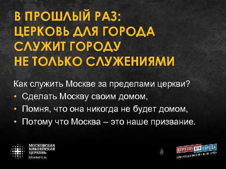В ПРОШЛЫЙ РАЗ: ЦЕРКОВЬ ДЛЯ ГОРОДА СЛУЖИТ ГОРОДУ НЕ ТОЛЬКО СЛУЖЕНИЯМИ Как служить Москве