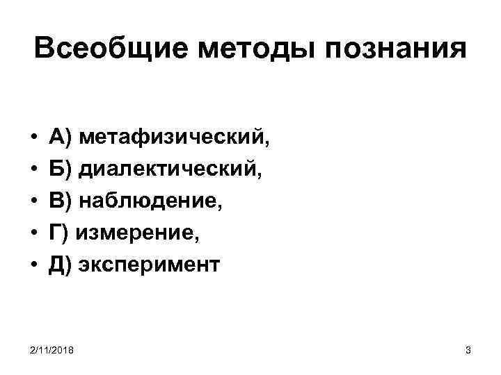 Всеобщие методы познания • • • А) метафизический, Б) диалектический, В) наблюдение, Г) измерение,