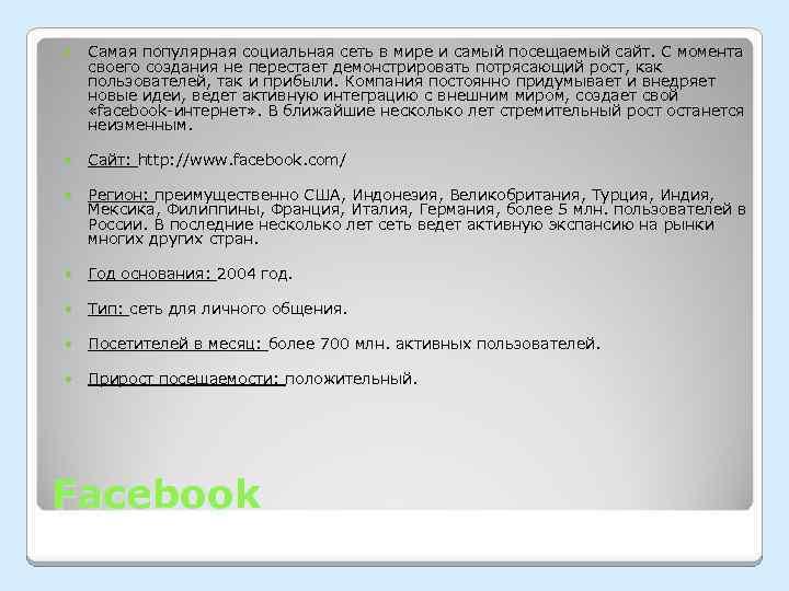 Разблокировать страницу в Одноклассниках - Cоциальные сети