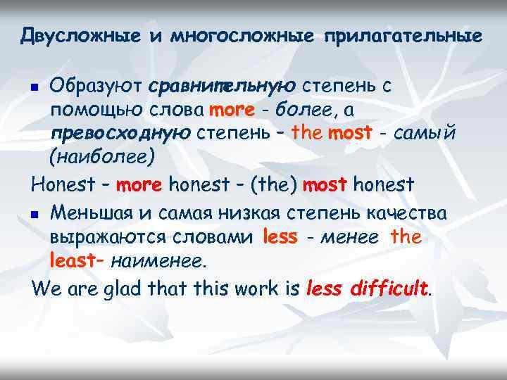 Двусложные и многосложные прилагательные Образуют сравнительную степень с помощью слова more - более, а