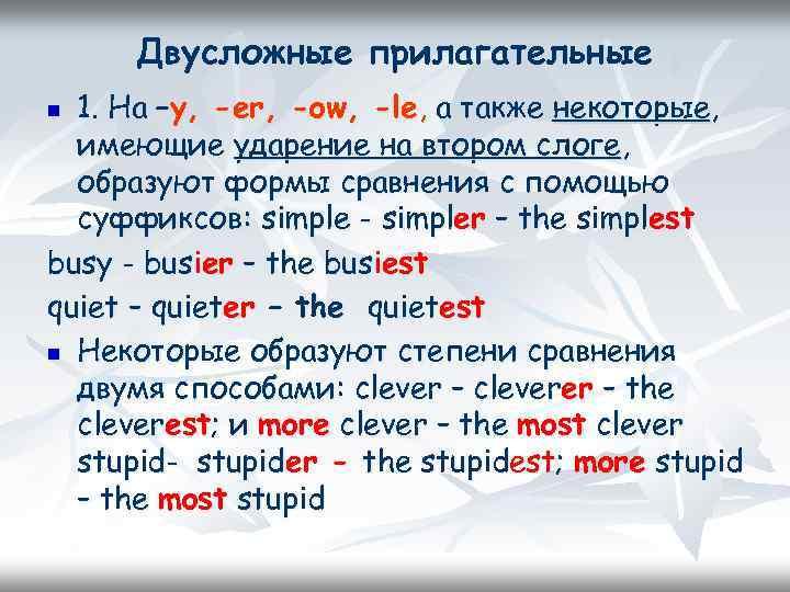 Двусложные прилагательные 1. На –y, -er, -ow, -le, а также некоторые, имеющие ударение на