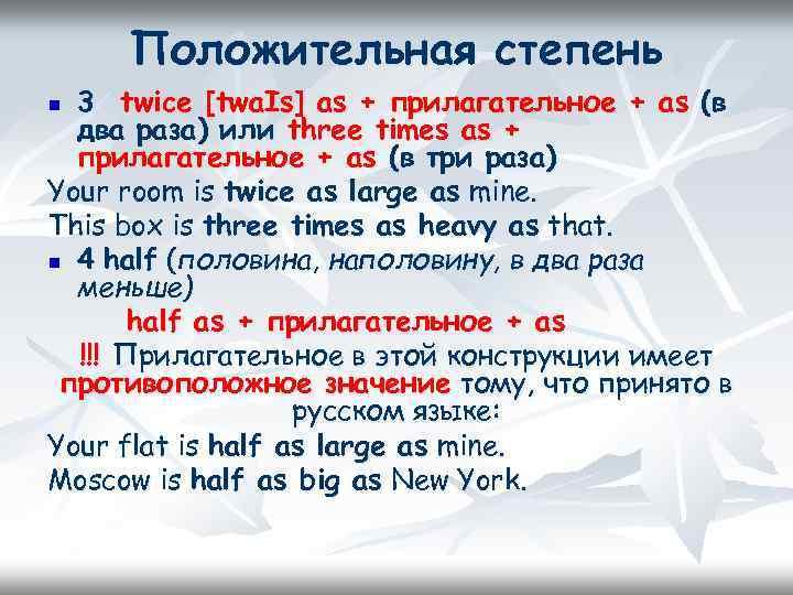 Положительная степень 3 twice [twa. Is] as + прилагательное + as (в два раза)