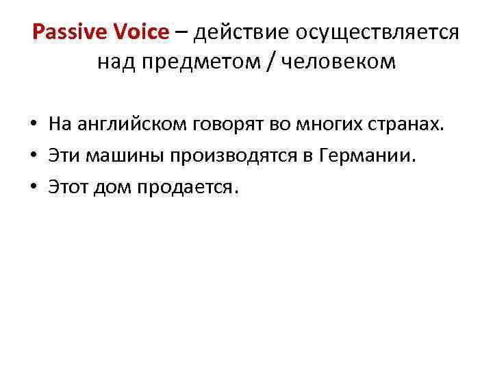 Passive Voice – действие осуществляется над предметом / человеком • На английском говорят во
