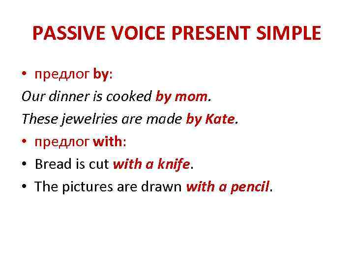 PASSIVE VOICE PRESENT SIMPLE • предлог by: Our dinner is cooked by mom. These