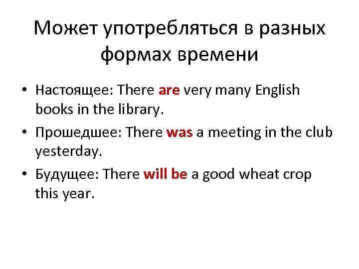 Может употребляться в разных формах времени • Настоящее: There are very many English books