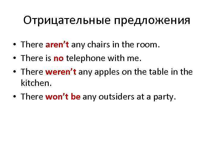 Отрицательные предложения • There aren't any chairs in the room. • There is no