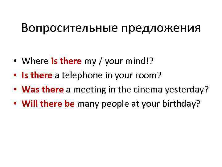 Вопросительные предложения • • Where is there my / your mind!? Is there a