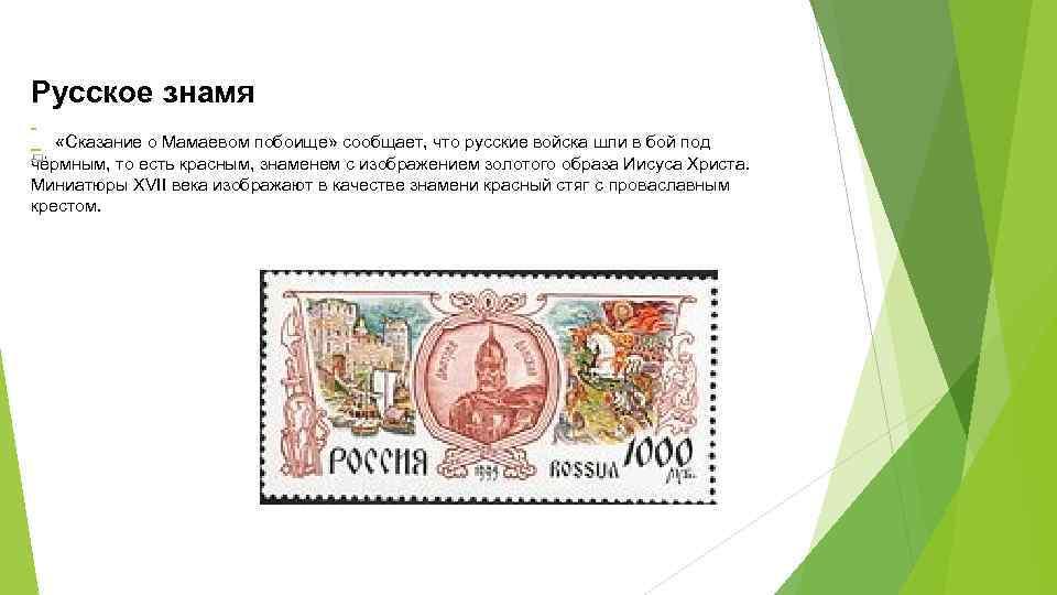 Русское знамя «Сказание о Мамаевом побоище» сообщает, что русские войска шли в бой под