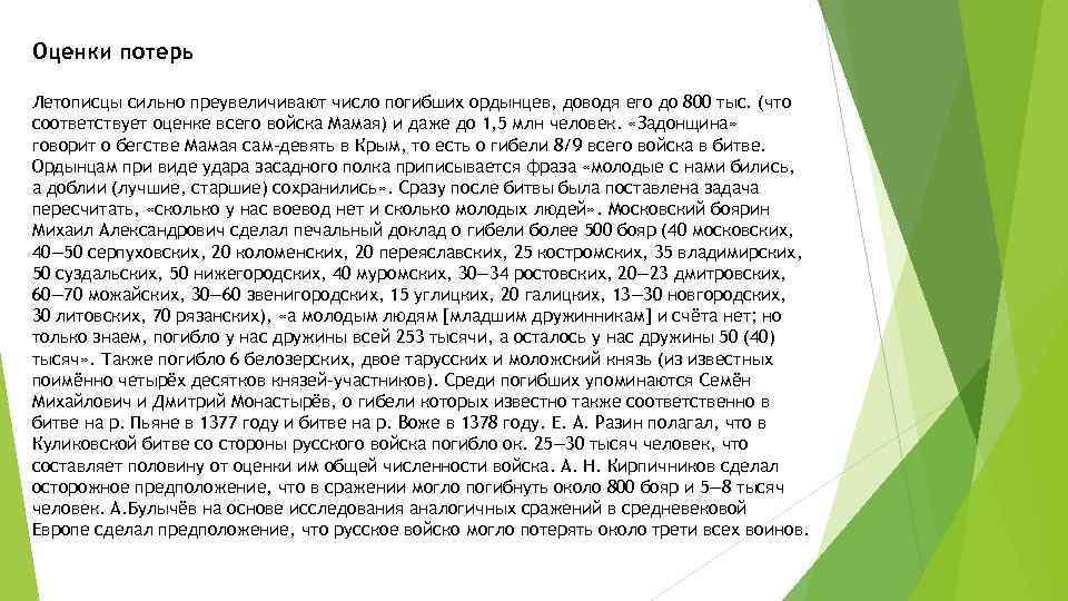 Оценки потерь Летописцы сильно преувеличивают число погибших ордынцев, доводя его до 800 тыс. (что
