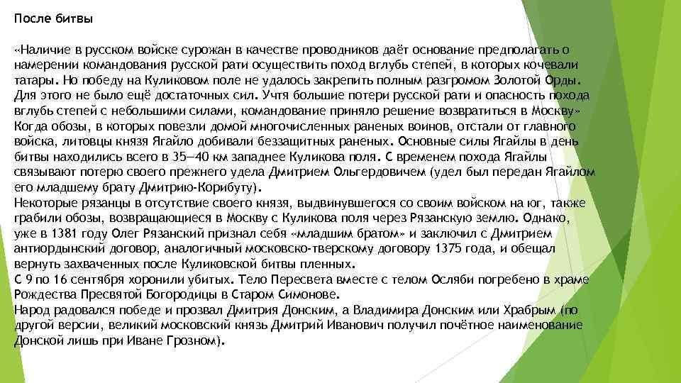 После битвы «Наличие в русском войске сурожан в качестве проводников даёт основание предполагать о