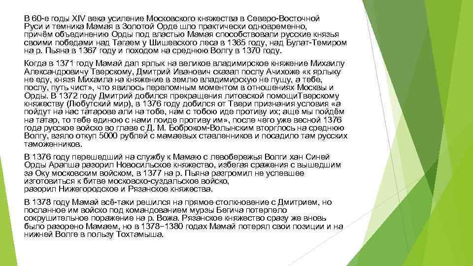 В 60 -е годы XIV века усиление Московского княжества в Северо-Восточной Руси и темника