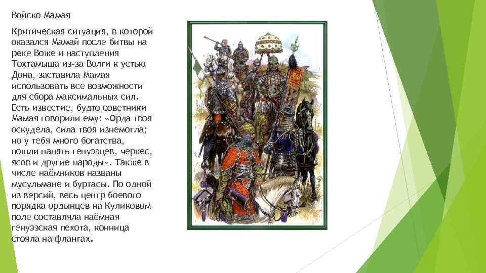 Войско Мамая Критическая ситуация, в которой оказался Мамай после битвы на реке Воже и