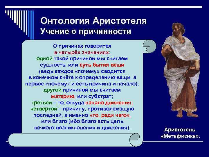 Онтология Аристотеля Учение о причинности О причинах говорится в четырёх значениях: одной такой причиной