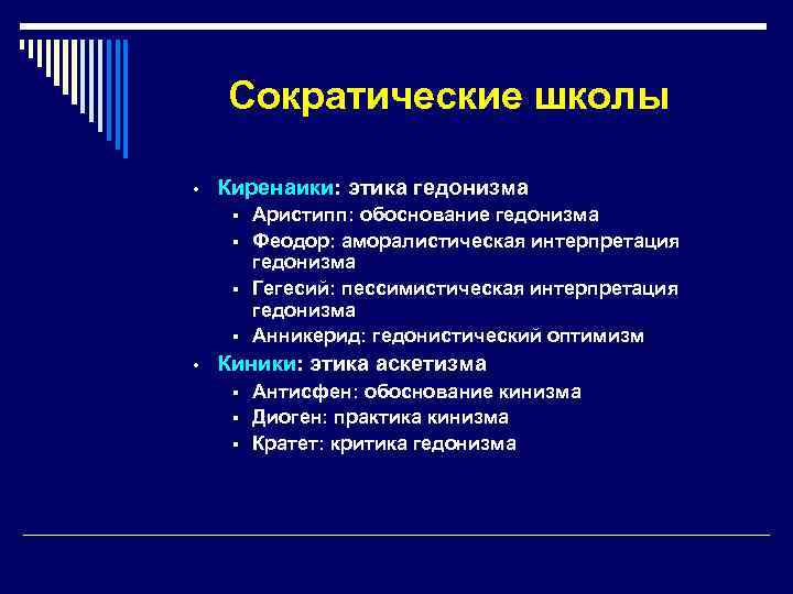Сократические школы • Киренаики: этика гедонизма § § • Аристипп: обоснование гедонизма Феодор: аморалистическая