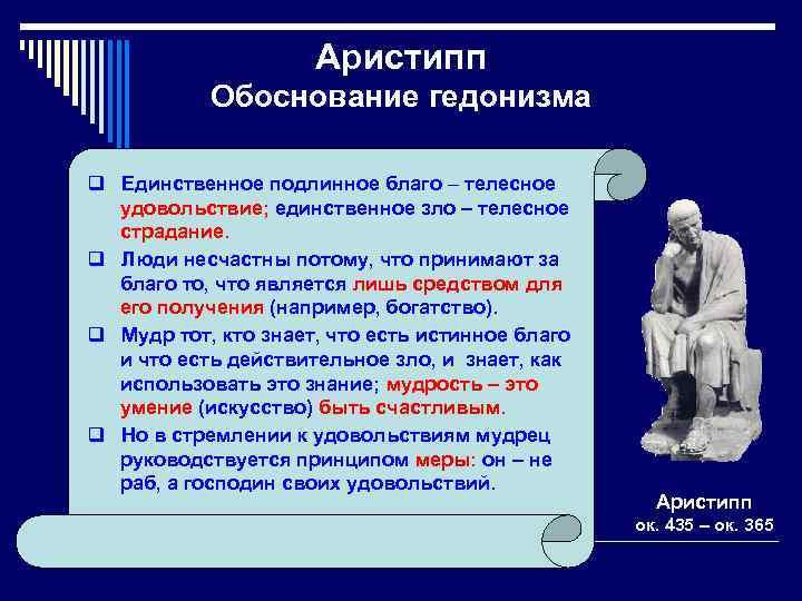 Аристипп Обоснование гедонизма q Единственное подлинное благо – телесное удовольствие; единственное зло – телесное