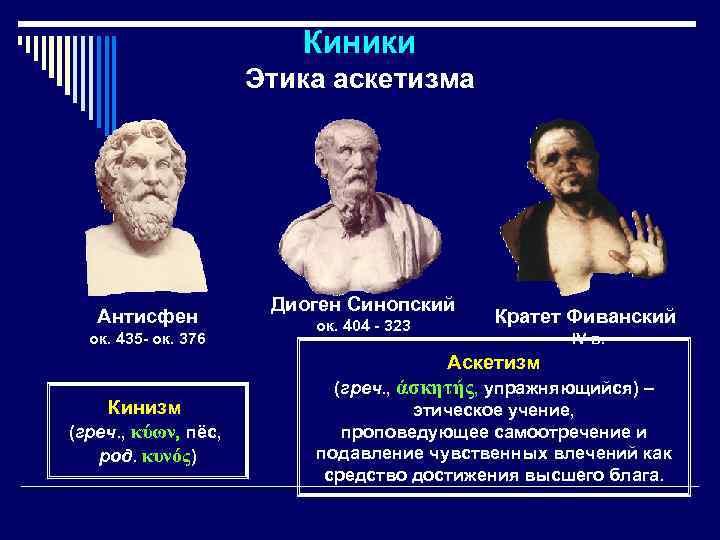 Киники Этика аскетизма Антисфен ок. 435 - ок. 376 Диоген Синопский ок. 404 -