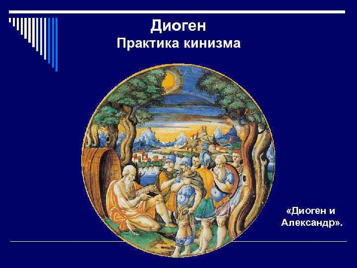 Диоген Практика кинизма «Диоген и Александр» .