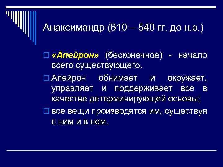 Анаксимандр (610 – 540 гг. до н. э. ) o «Апейрон» (бесконечное) - начало