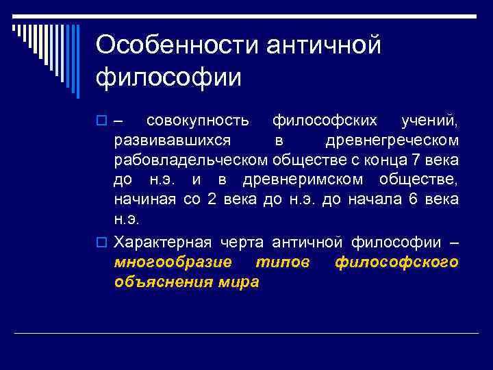 Особенности античной философии o – совокупность философских учений, развивавшихся в древнегреческом рабовладельческом обществе с